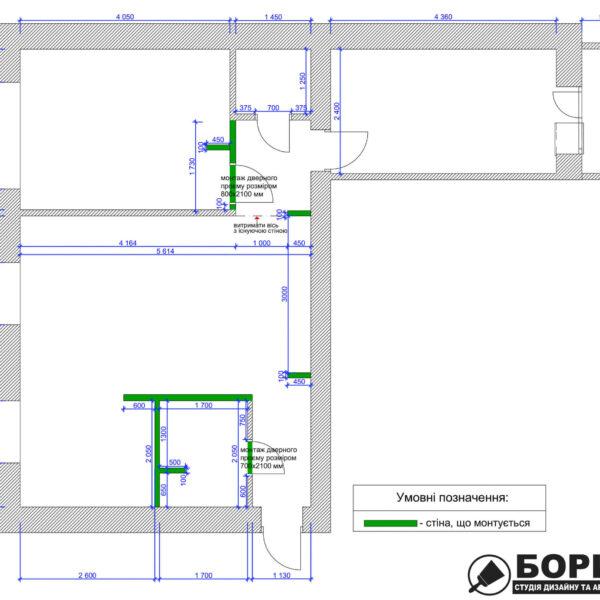 Дизайн интерьера квартиры ул. Юрия Паращука, чертеж монтаж стен