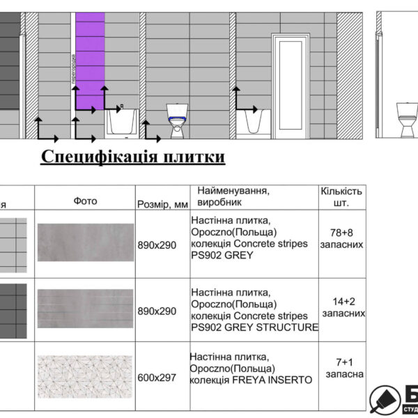 Дизайн интерьера квартиры ул. Юрия Паращука, чертеж спецификация плитки