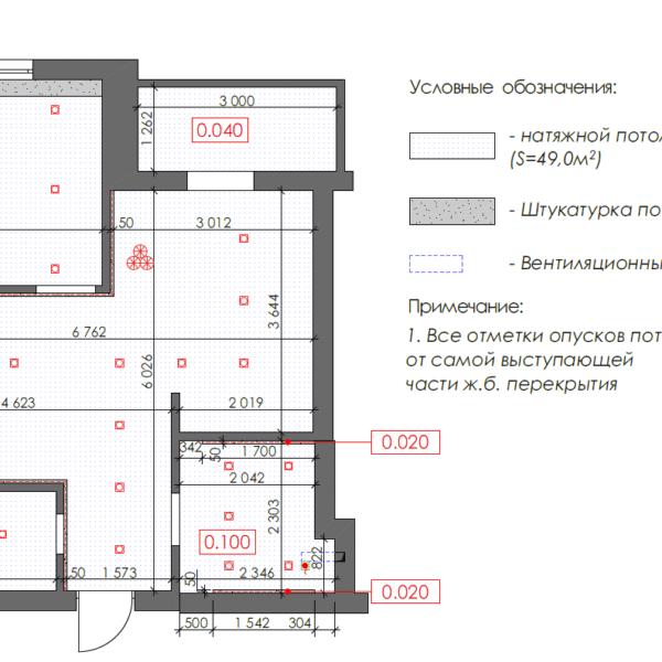 Дизайн-проект однокомнатной квартиры ул. Елизаветинская, чертеж покрытие потолка