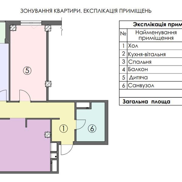 """Дизайн-проект ЖК """"Пролисок"""", план зонирования"""