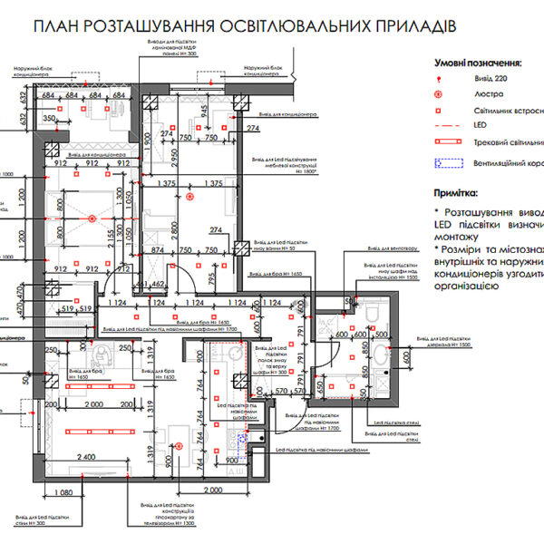 """Дизайн-проект ЖК """"Пролисок"""", план размещения светильников"""
