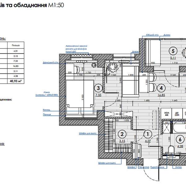 """Дизайн інтер'єру квартири ЖК """"Пташка"""", план розміщення меблів"""