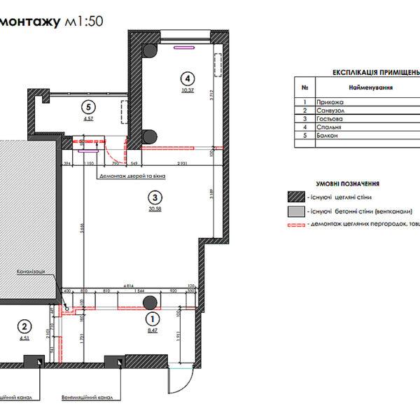 "Дизайн-проект двокімнатної квартири ЖК ""Дует"", план демонтажу"