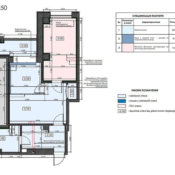 "Дизайн-проект двокімнатної квартири ЖК ""Дует"", план стелі"