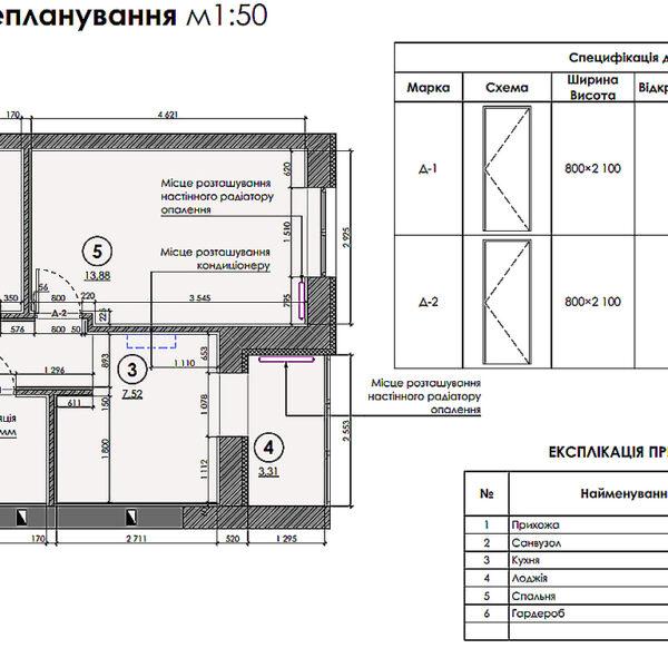 """Дизайн интерьера квартиры ЖК """"Гидропарк"""", план после перепланировки"""