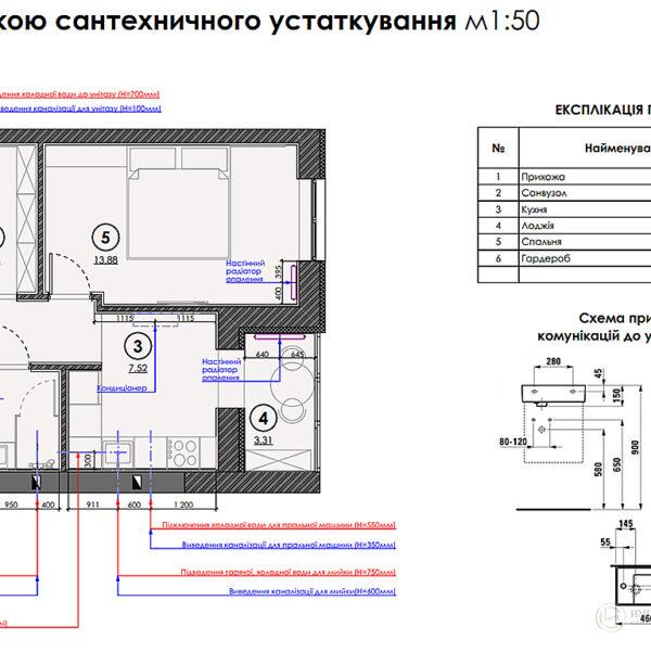 """Дизайн интерьера квартиры ЖК """"Гидропарк"""", план сантехнического оборудования"""
