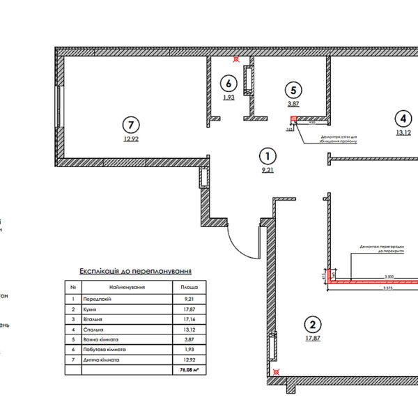 """Дизайн-проект інтер'єра квартири у ЖК """"Сінергія Сіті"""", план демонтажу"""