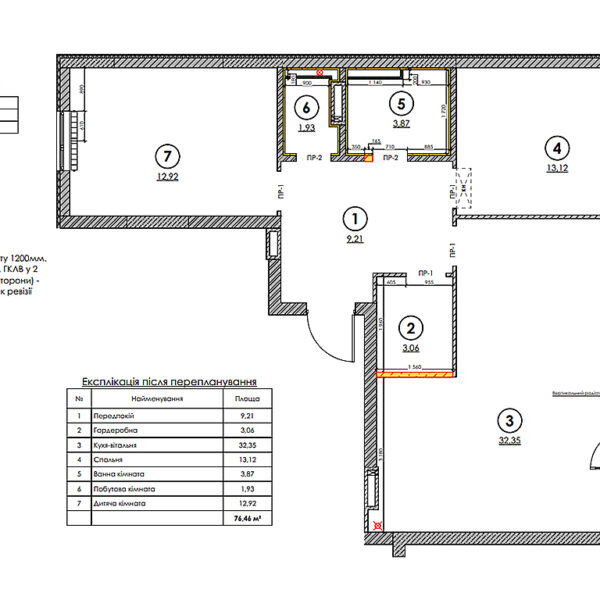 """Дизайн-проект інтер'єра квартири у ЖК """"Сінергія Сіті"""", план монтажу"""