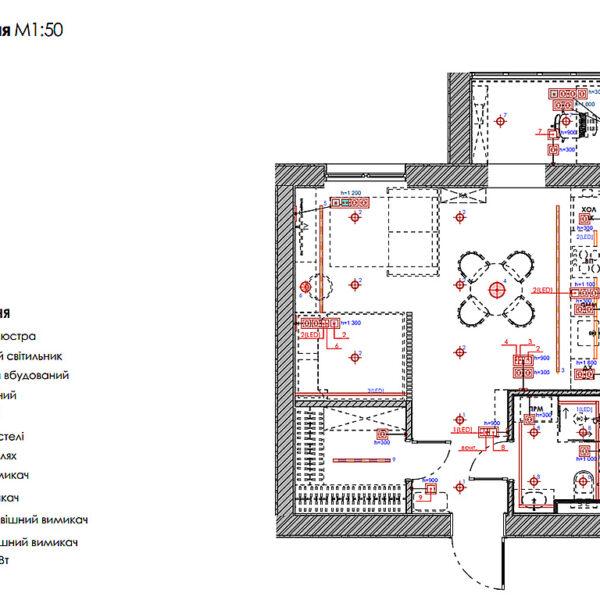 """Дизайн-проект інтер'єру квартири-студії ЖК """"Лазурний"""", план груа освітлення"""