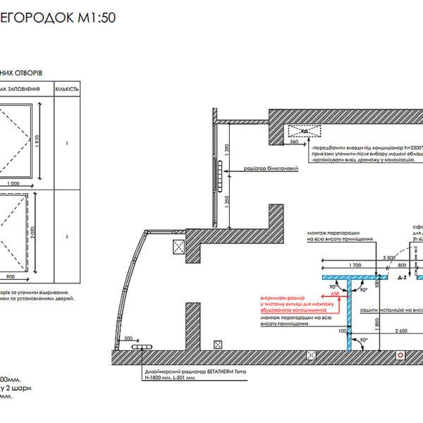 """Дизайн-проект інтер'єру однокімнатної квартири ЖК """"Лазурний"""", план мотажу перегородок"""