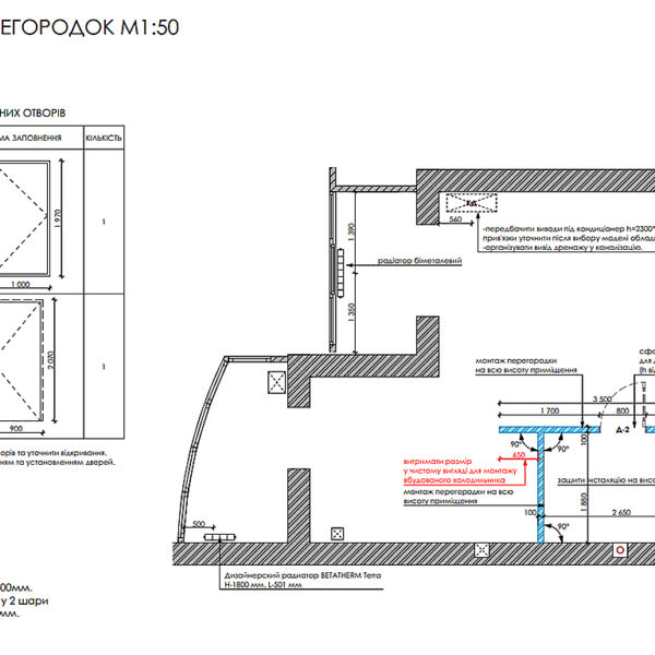 "Дизайн-проект интерьера однокомнатной квартиры ЖК ""Лазурный"", план монтажа перегородок"