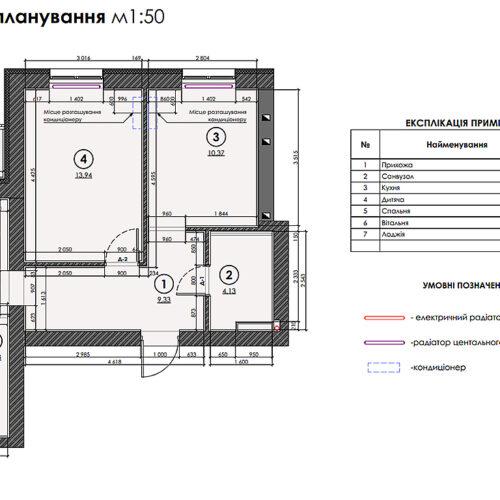 """Дизайн-проект інтер'єру квартири ЖК """"Левада"""", план переплануванння"""