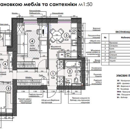 """Дизайн-проект інтер'єру квартири ЖК """"Левада"""", план розміщення меблів і сантехніки"""