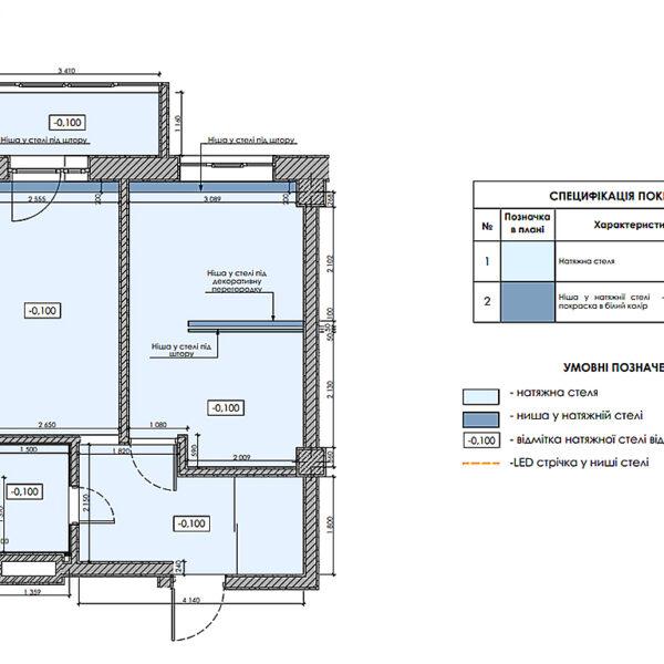 Дизайн-проект інтер'єру квартири у ЖК «Мерідіан», план стелі