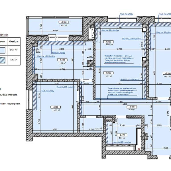 """Дизайн-проект інтер'єру трикімнатної квартири ЖК """"Пролісок"""", план стелі"""