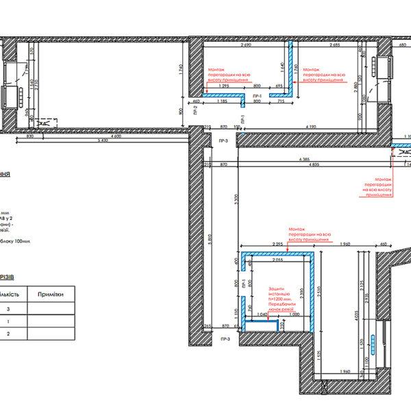 Дизайн-проект інтер'єру квартири по вулиці Полтавський Шлях, план монтажу