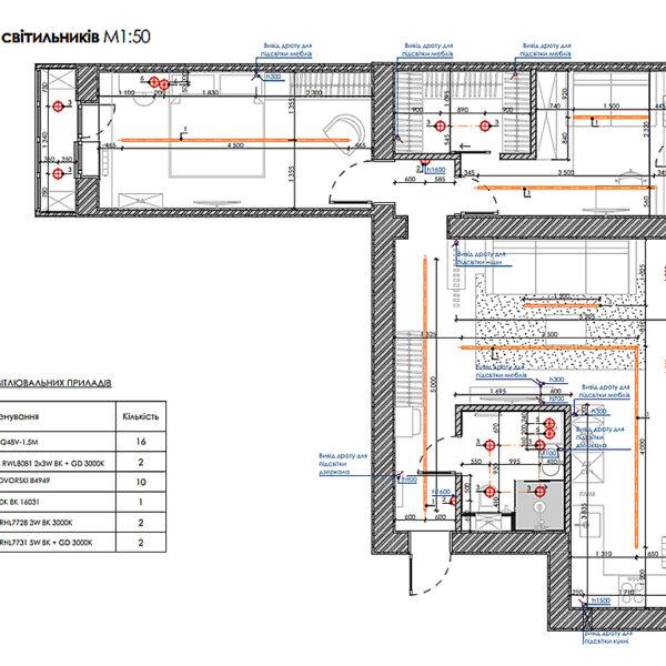 Дизайн-проект интерьера квартиры по улице Полтавский Шлях, план размещения светильников