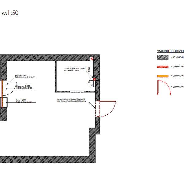 """Дизайн-проект однокімнатної квартири ЖК """"Пташка"""", план демонтажу"""