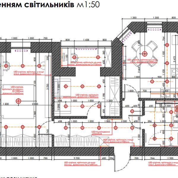 """Дизайн інтер'єру квартири ЖК """"Сокольники"""", план -розміщення освітлення"""