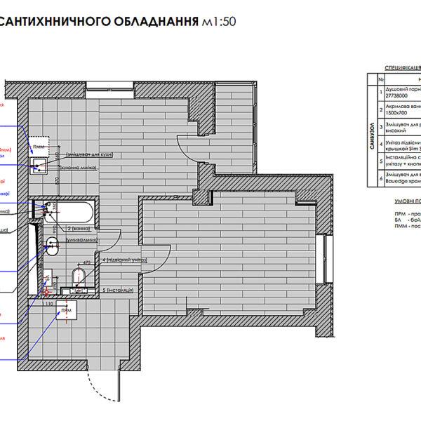"""Дизайн-проект однокімнатної квартири ЖК """"Зерновий"""", план розміщення сантехніного обладнання"""