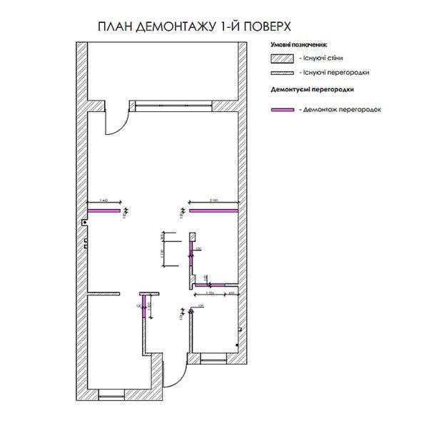 """Дизайн-проект двухэтажной квартиры ЖК """"Клеменова Дача"""", план демонтажа 1й этаж"""