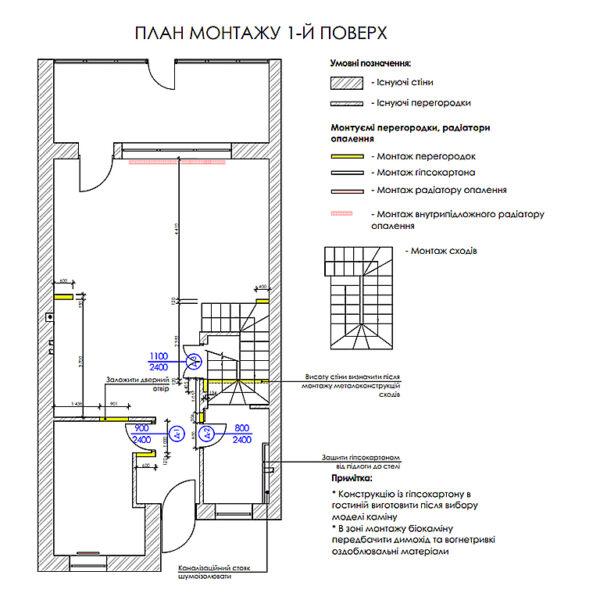 """Дизайн-проект двухэтажной квартиры ЖК """"Клеменова Дача"""", план монтажа 1й этаж"""