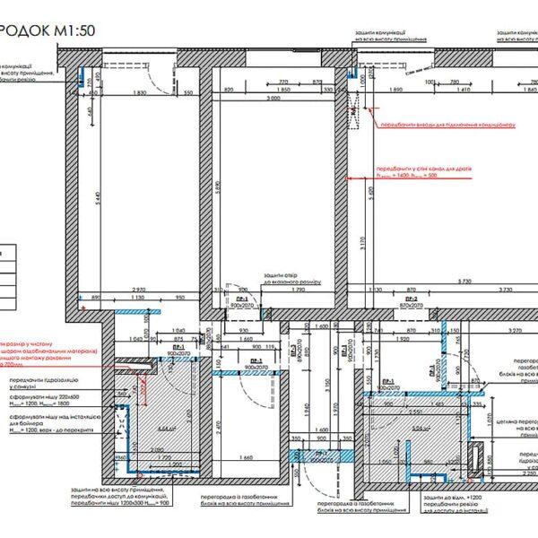 """Дизайн-проект трикімнатної квартири ЖК """"Віденський дім"""", план демонтажу перегородок"""