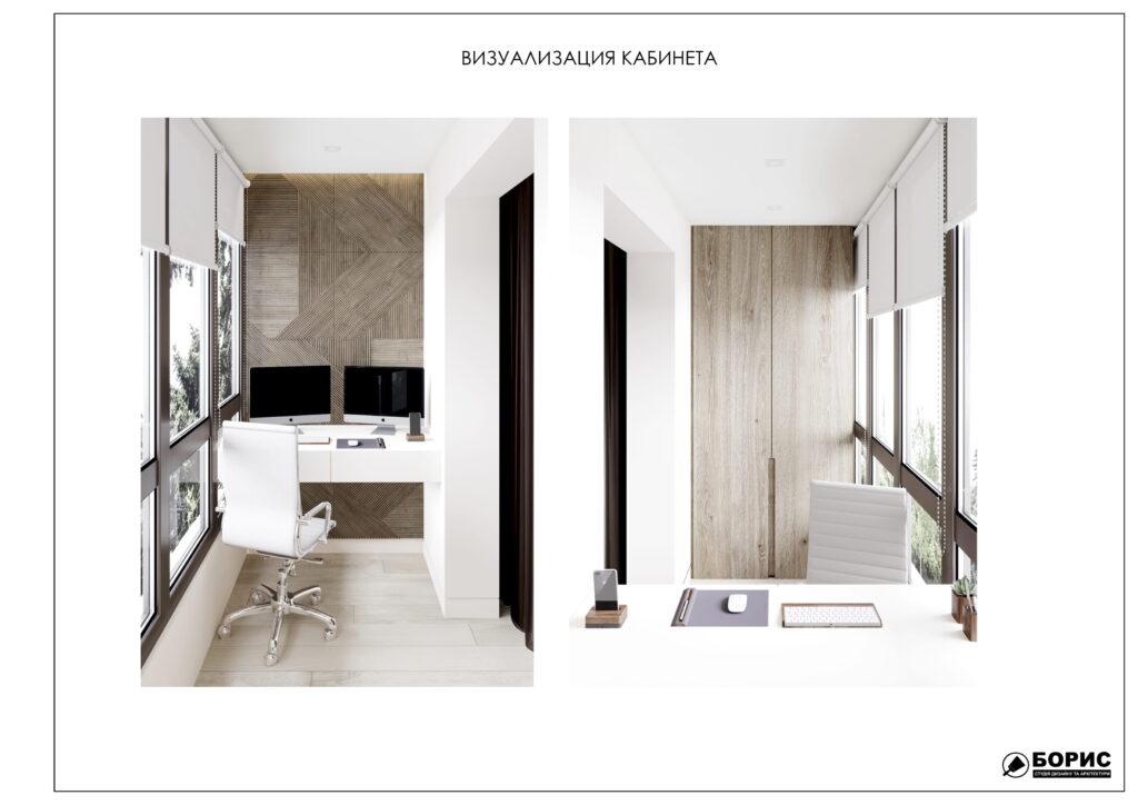 Состав дизайн-проекта интерьера, визуализация кабинета