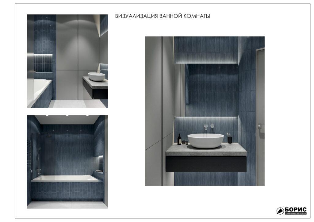 Состав дизайн-проекта интерьера, визуализация санузла, ванная комната