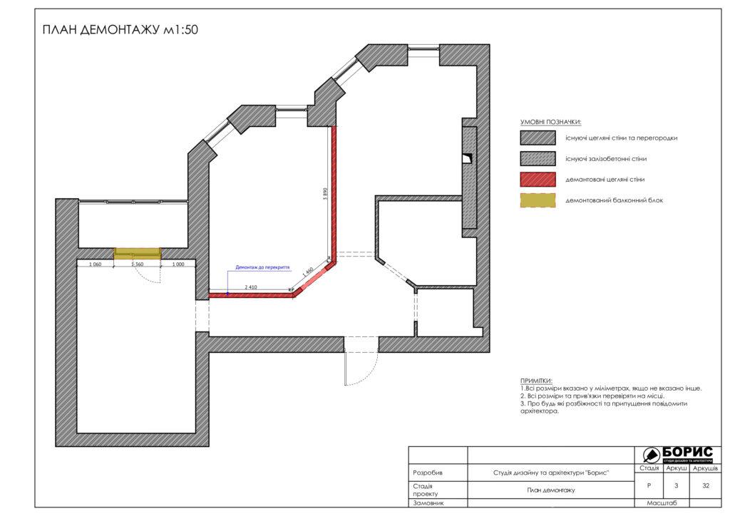 Склад дизайн-проекту інтер'єру, план демонтажу