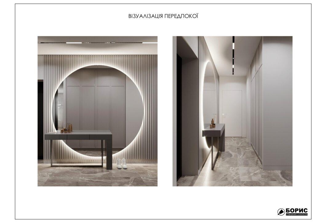 Склад дизайн-проекту інтер'єру, візуалізація вхідної зони