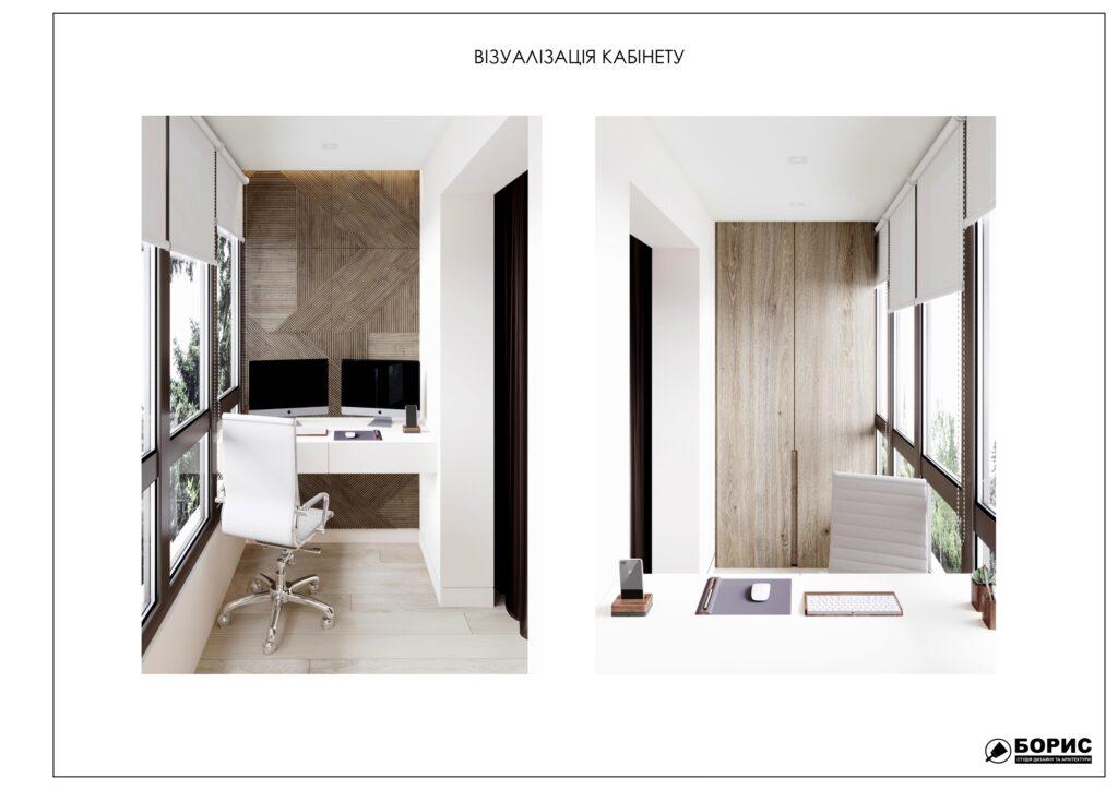 Склад дизайн-проекту інтер'єру, візуалізація кабінету