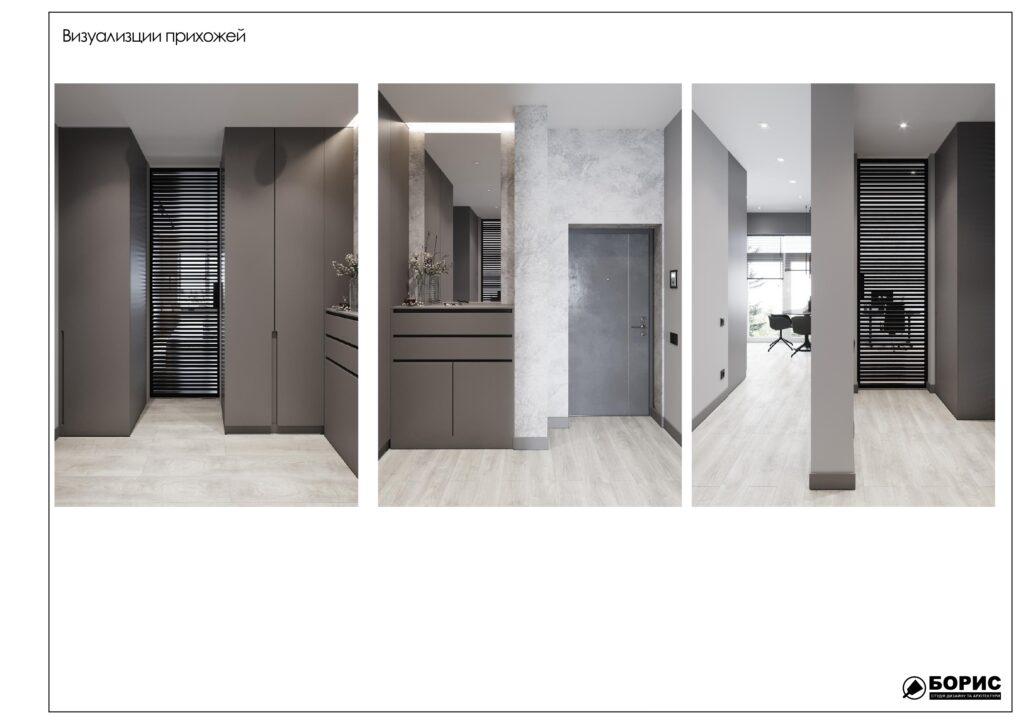 Состав дизайн-проекта интерьера в Харькове, визуализация прихожей