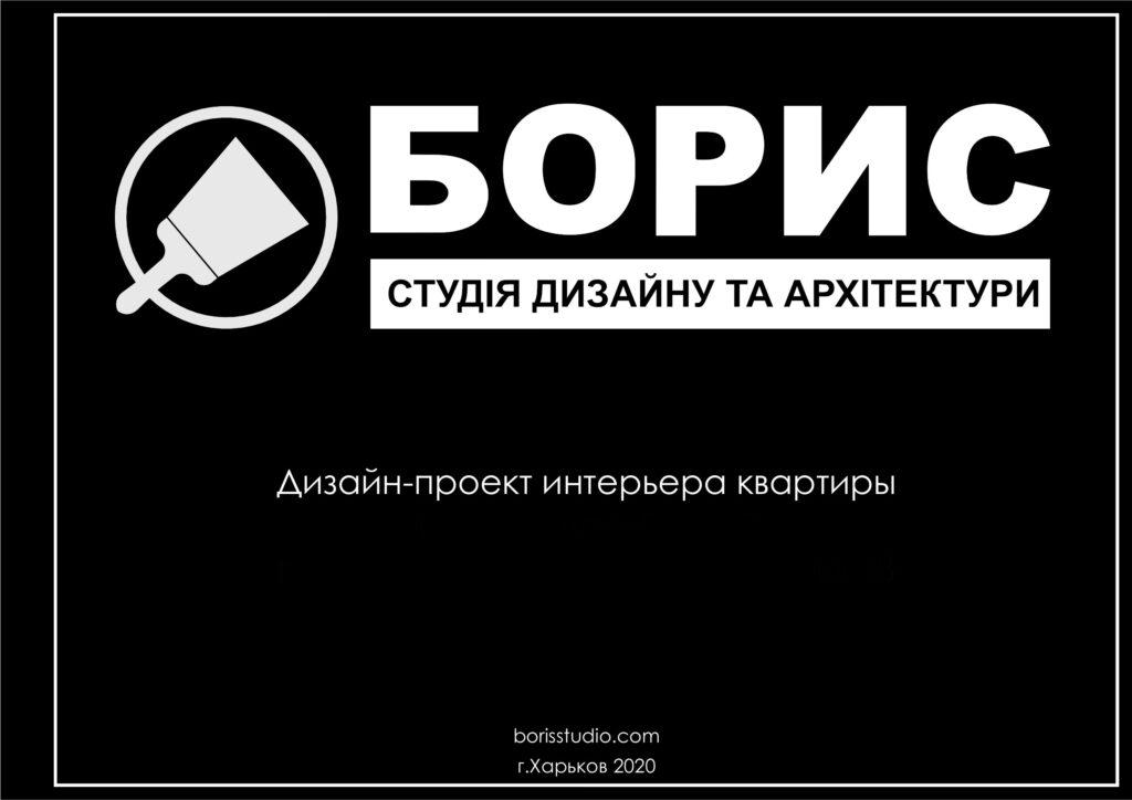 Состав дизайн-проекта интерьера в Харькове, обложка