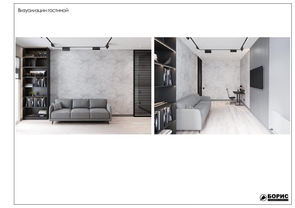Состав дизайн-проекта интерьера в Харькове, визуализация гостиной04