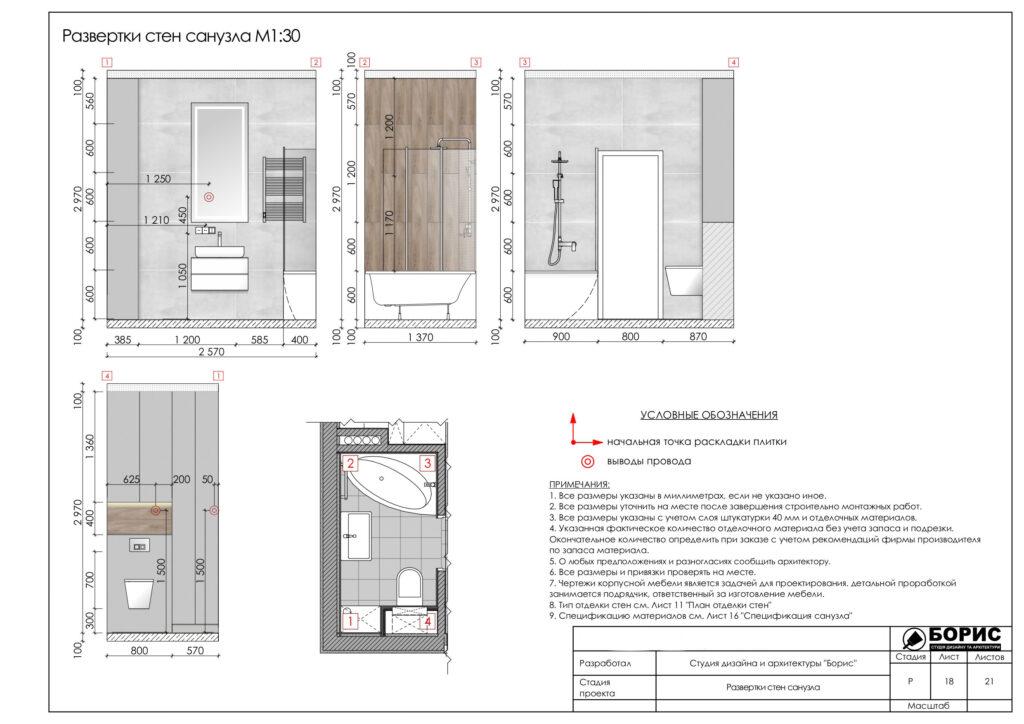 Состав дизайн-проекта интерьера в Харькове, развертка стен санузла