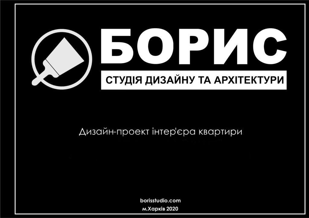 Склад дизайн-проекту інтер'єру в Харкові, обкладинка