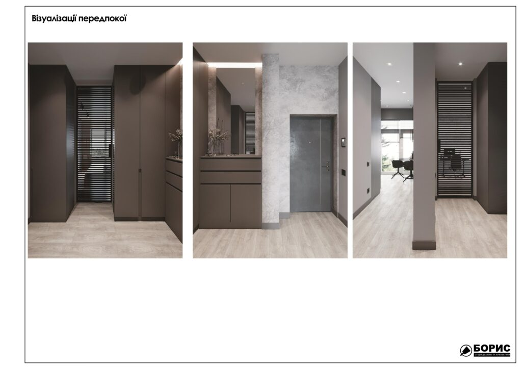 Склад дизайн-проекту інтер'єру в Харкові, візуалізація передпокої