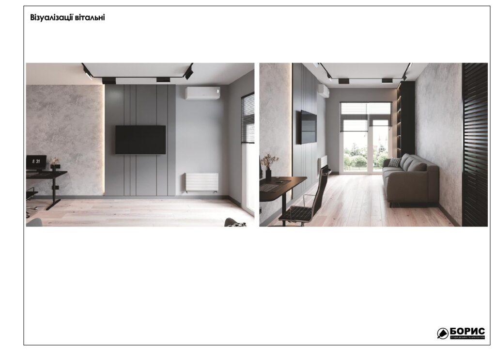 Склад дизайн-проекту інтер'єру в Харкові, вітальня
