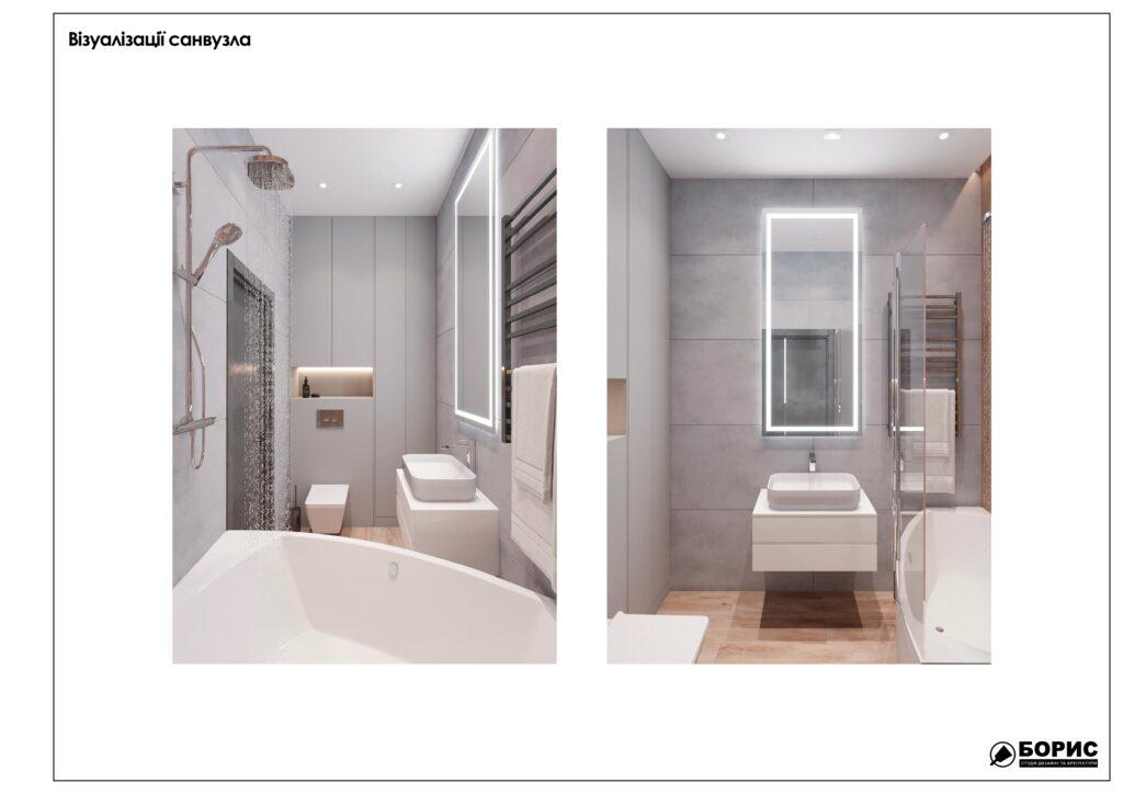Склад дизайн-проекту інтер'єру в Харкові, санвузол