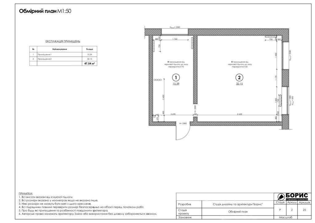 Склад дизайн-проекту інтер'єру в Харкові, обмірний план