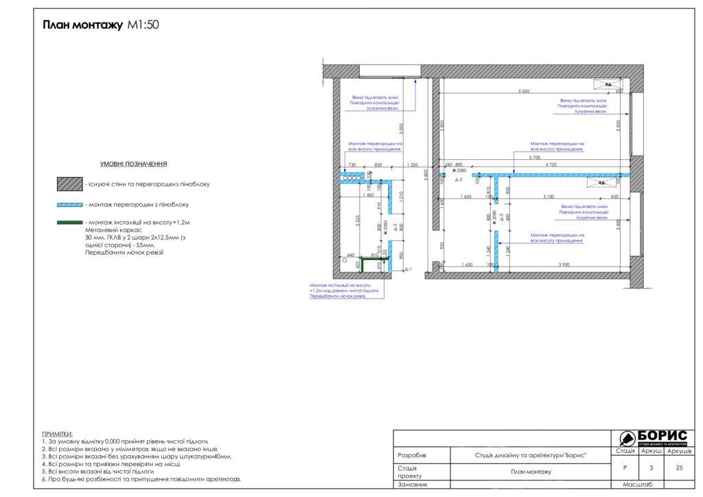 Склад дизайн-проекту інтер'єру в Харкові, план монтажу