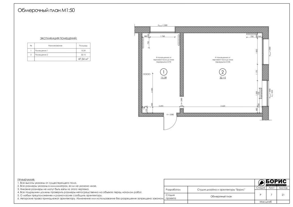 Состав дизайн-проекта интерьера в Харькове, обмерочный план