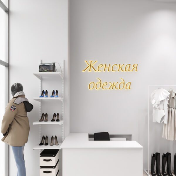 Дизайн інтер'єру магазину жіночого одягу і взуття, вид на вивіску