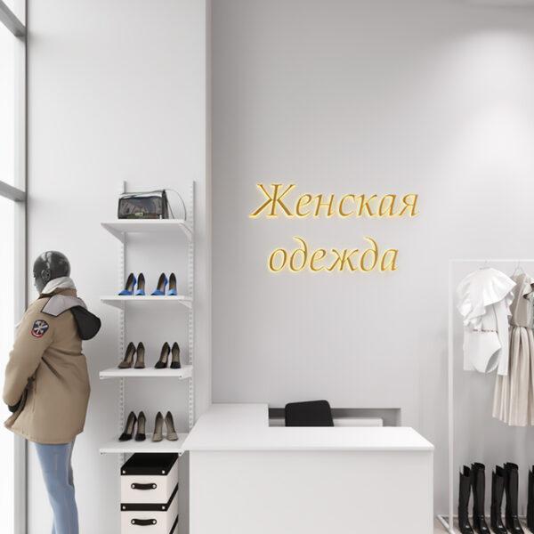 Дизайн интерьера магазина женской одежды и обуви, вид на правую сторону зала